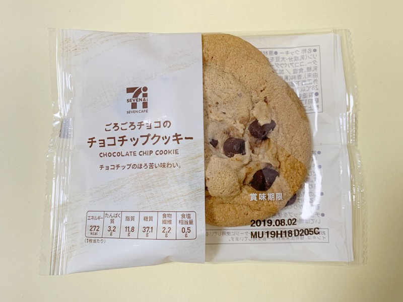 seven_cookie1