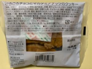 famicookie2