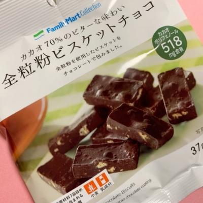 ファミマの全粒粉ビスケットチョコを食べて健康に